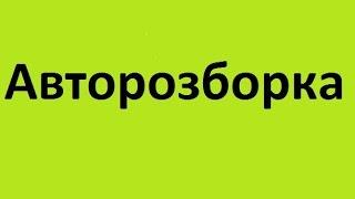 Авторазборка качественная Nissan infiniti заказать киев цены недорого автозапчасти(, 2015-03-31T12:49:50.000Z)