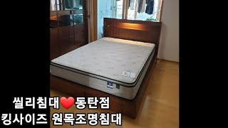 씰리침대 동탄점,킹사이즈 원목조명침대,알토 매트리스 화…