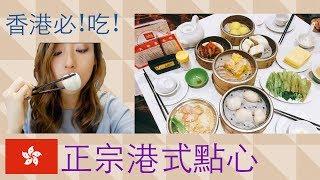 香港必吃???????? 私心推超正宗港式飲茶 | Dim Sum | Hong Kong Food Vlog |