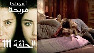 Asmeituha Fariha   اسميتها فريحة الحلقة 111
