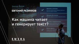 Евгений Разинков. Лекция «Как машина читает и генерирует текст?»
