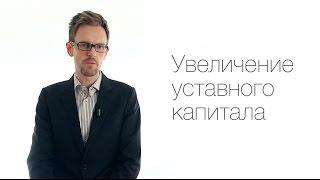 видео Увеличение уставного капитала ООО – документы на регистрацию