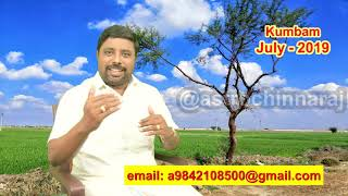 July 2019   Kumbam by DINDIGUL P.CHINNARAJ ASTROLOGER INDIA