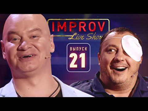 Полный выпуск Improv Live Show от 18.12.2019