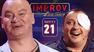 Полный выпуск Improv Live Show от 18 12 2019