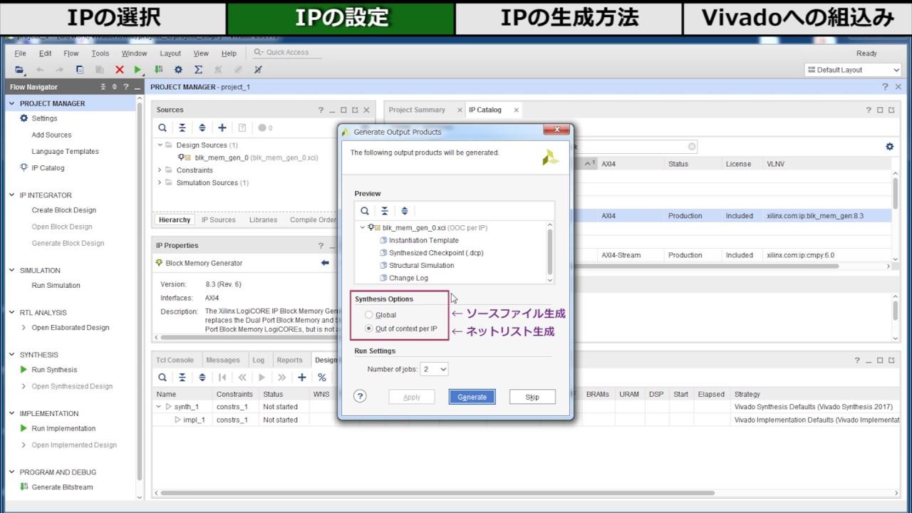 「Vivado® Design Suite 使い方② IP 生成」