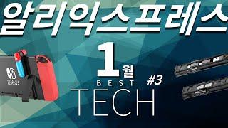 알리익스프레스 1월 세일 전자 제품 베스트 10 #3 …