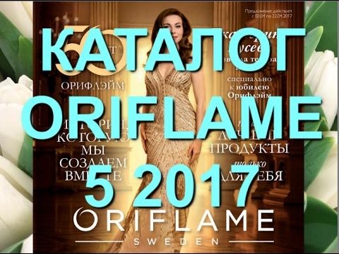 Онлайн каталог Орифлейм 201517