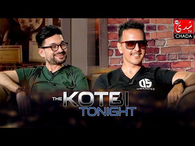 برنامج The Kotbi Tonight - الحلقة 32 | PALM THERAPY SOUNDS و DEEP SOUL | الحلقة كاملة