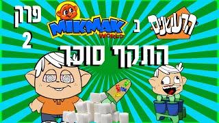 הרעשנים במיקמק פרק 2 - התקף סוכר