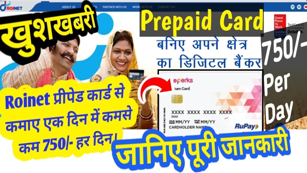 Download Roinet Prepaid Card in Hindi   Pinelabs Prepaid Card   Khushkhabri Khushkhabri !!!