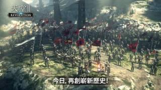 [天堂2:革命] 事前預約影片出咗啦!(15秒) thumbnail