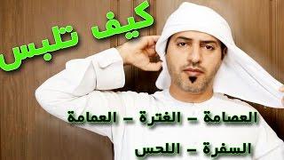 كيف تلبس الغترة الإماراتية