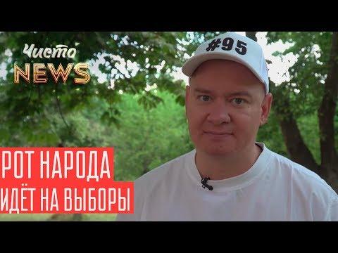 Съезд партии Зеленского Слуга Народа | Новый ЧистоNews от 07.06.2019
