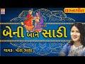 Beni Bane -By Meera Nayak || Umaroth Vache Khajuri || Gujarati Lagna Geet ||