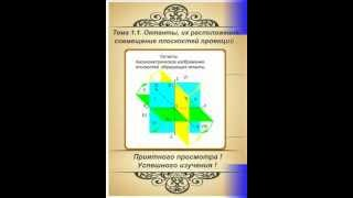 Октанты в начертательной геометрии