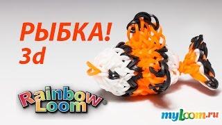3d РЫБКА из резинок Rainbow Loom Bands. Урок 199 | Fish Rainbow Loom