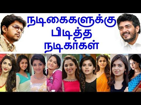 நடிகைகளுக்கு பிடித்த நடிகர்கள் | Tamil cinema news | Cinerockz
