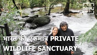 India's Only Private Wildlife Sanctuary   भारत की एकमात्र private Wildlife Sanctuary   NEWJ