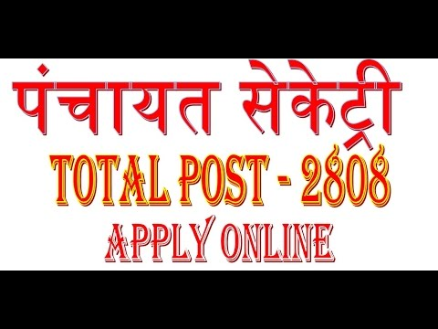 Job News #34 | पंचायत सेक्ट्री | Apply online | Panchayt secetry | Govt Job search end here | 2017