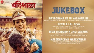 Bandishala Full Movie Audio Jukebox Mukta Barve Sharad Ponkshe Umesh Jagtap
