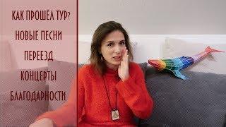 Екатерина Яшникова - Новости: Новые песни, переезд, концерты и благодарности