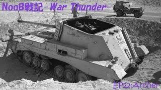 【ゆっくり実況】NooB戦記-War Thunder- EP22:あちゃー、やっちまったな自走対戦車砲【RB】