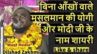 बिना आँखों वाले मुसलमान की योगी और मोदी जी के नाम शायरी   dilshad zakhmi mushaira