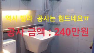 안산 화장실 리모델링 [ 창업 정보ㅣ 인테리어 기술자]