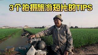 【旅游VLOG   我又回适耕庄了】3个拍摄旅游影片的小贴士