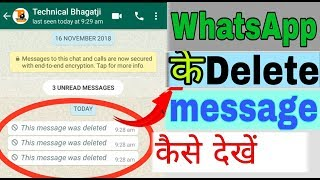 how to Recover whatsapp deleted Message| Rectore Chat History.... screenshot 4