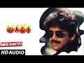 """Nee Navvu Full Song    """"Antham""""    Nagarjuna, Urmila Matondkar   Telugu Old Songs   R. D. Burman"""