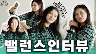 박현경 프로는 큐티풀vs뷰티풀? ㅣ 밸런스 인터뷰