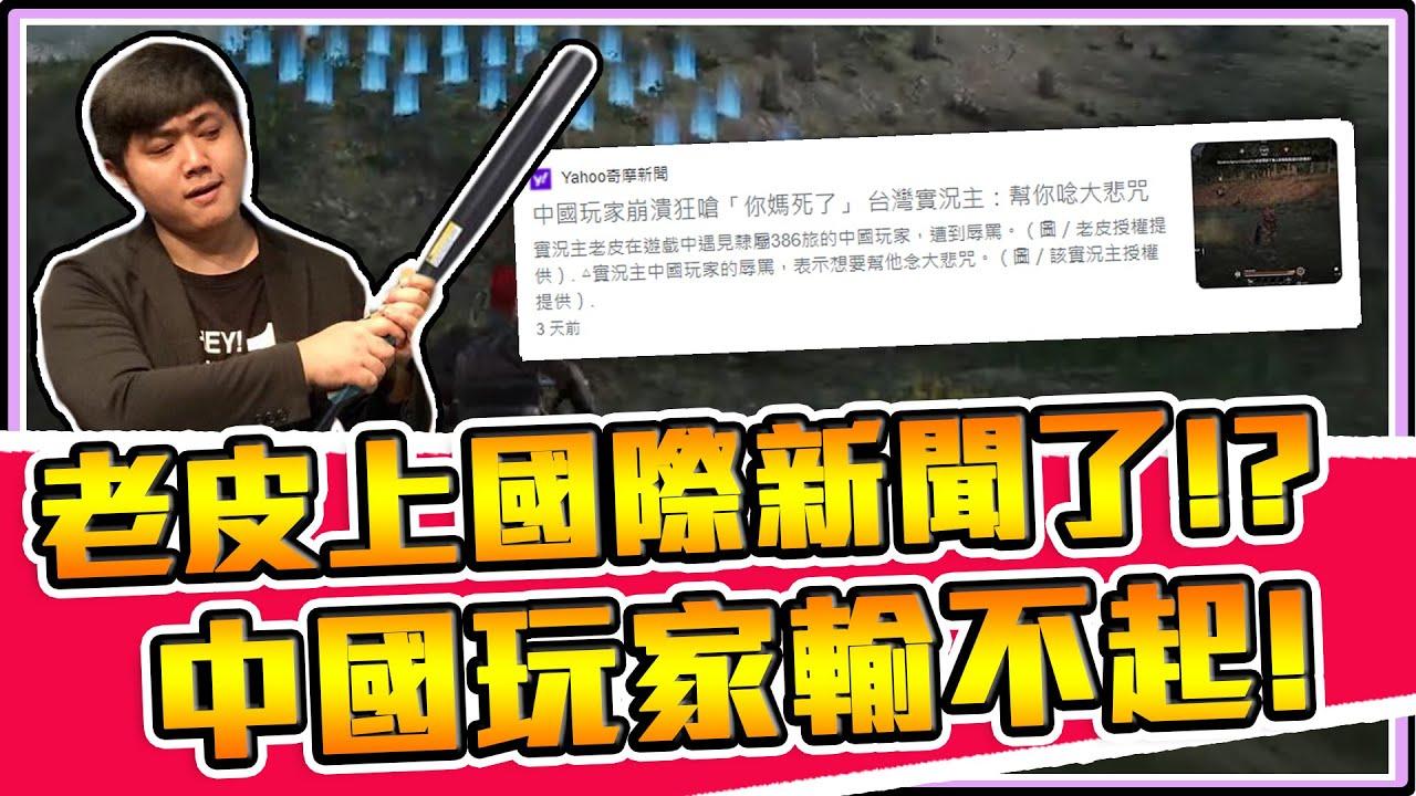 """老皮上新聞了!? 竟因中國玩家""""輸不起"""" 大嗆『你媽X了』直接送上國際版面!! ※老皮說笑"""
