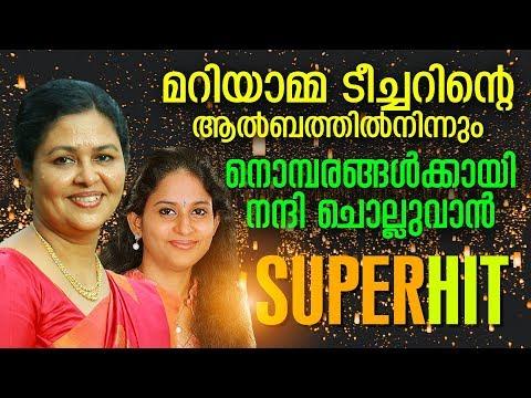 Super Hit Malayalam Christian Devotional Song | Divya Thejus | Mariyamma Jacob