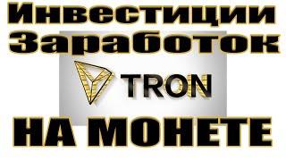 Инвестиции и заработок на монете TRON  Доступно  абсолютно каждому