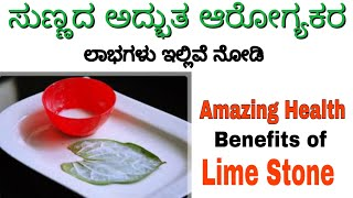 ಸುಣ್ಣ ತಿನ್ನಿ | Health Benefits of Limestone | Limestone in Kannada | Limestone Uses for Health |