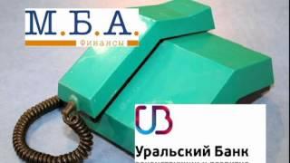 МБА Финансы 5. Коллекторы. Звонок должнику(, 2014-06-27T17:00:16.000Z)