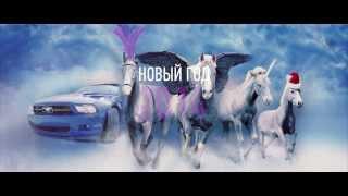 видео Встретить Новый год в Подмосковье