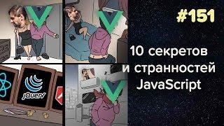 10 cекретов и странностей JavaScript — Суровый веб #151