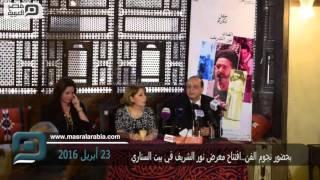 مصر العربية |  بحضور نجوم الفن..افتتاح معرض نور الشريف في بيت السناري