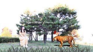 Yun ddanddan(윤딴딴) _ tiger n whale(잘 살고 있지롱) 하이큐티 hi cutie 허유진 yujin cover