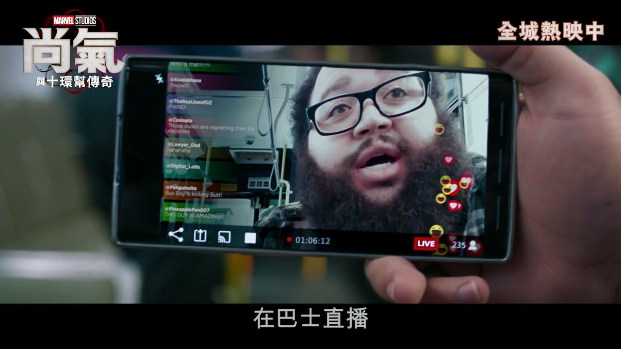 "[電影預告] Marvel Studios《尚氣與十環幫傳奇》(Shang-chi and The Legend of Ten Rings) 宣傳片 ""Livestream"" (中文字幕)"