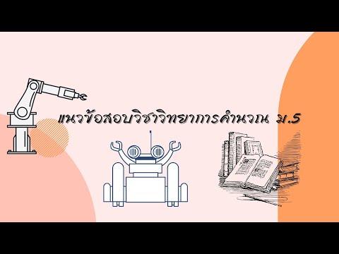 แนวข้อสอบวิชาวิทยาการคำนวณ ม.5(เฉลยละเอียด)
