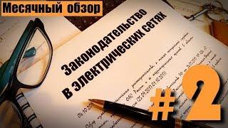 Топ 4 обзор самых обсуждаемых и интересных событий в электроэнергетике РФ за октябрь