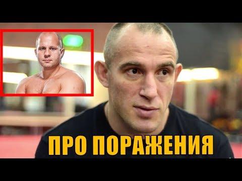 АЛЕКСЕЙ ОЛЕЙНИК РАСКРИТИКОВАЛ ФЕДОРА ЕМЕЛЬЯНЕНКО / Новости бокса и ММА