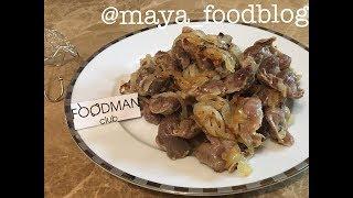 Куриные желудочки с луком: рецепт от Foodman.club