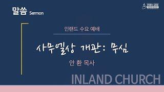 2021 02 17 수요예배: 사무엘상 개관: 무심 [안 환 목사]