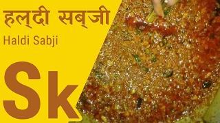 Haldi Sabji ♕Rajasthani cuisine ❰ हल्दी सब्जी ❱