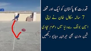 Viral Video Of 7 Year Old Kid Amazing Swing Bowling From Pakistan | PK News